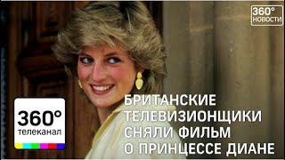 """Британские СМИ сняли фильм о принцессе Диане: """"Диана, наша мать: ее жизнь и наследие"""""""