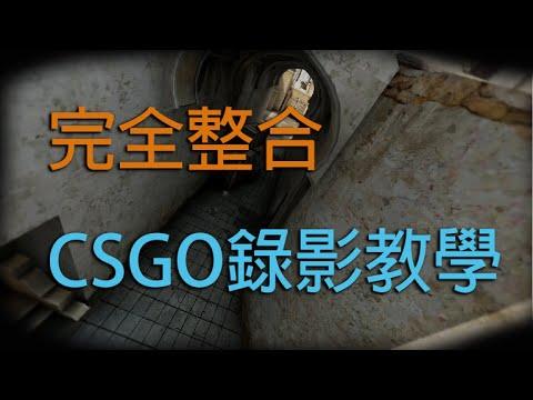 CSGO - 教學 | CSGO錄製教學 (含smooth) //請看影片描述// - YouTube