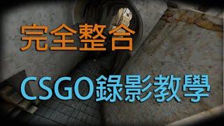CSGO - 教學 | CSGO錄製教學 (含smooth) //請看影片描述//