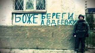 «Донбасс.Реалии» | Почему Авдеевка?