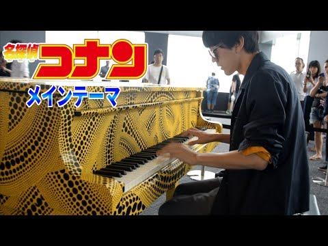 【都庁ピアノ】「名探…