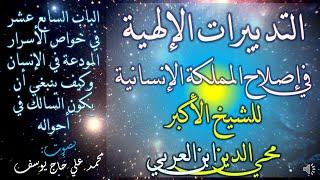 17- التدبيرات الإلهية في إصلاح المملكة الإنسانية - الباب السابع عشر خواص الأسرار المودعة في الإنسان