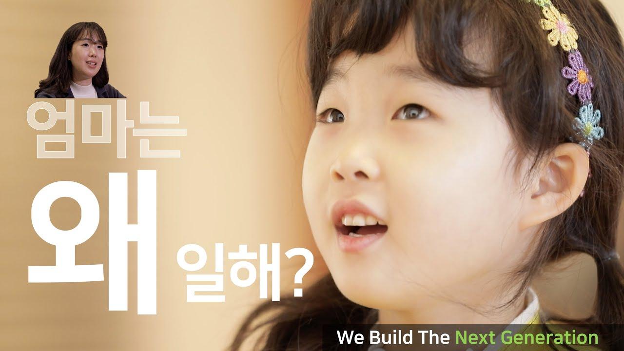 엄마의 마음으로 바른먹거리를 제공합니다 | 엄마는 왜 일하는가 | We Build The Next Generation