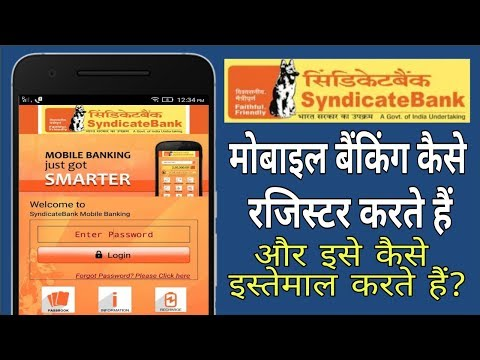 How to Register Syndicate Bank Mobile Banking and How to use it