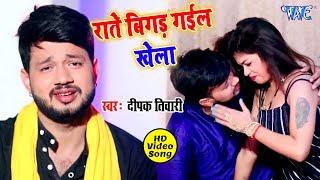 #Deepak Tiwari का सबसे धांसू Video- राते बिगड़ गईल मेकअप I 2020 Bhojpuri Superhit Song