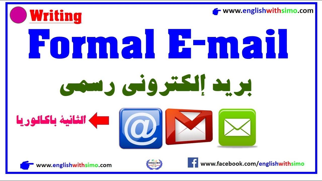How To Write A Formal Email English With Simo كيف تكتب بريد إلكتروني رسمي Youtube