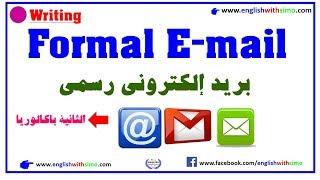 How to Write A Foŗmal Email English With Simo كيف تكتب بريد إلكتروني رسمي