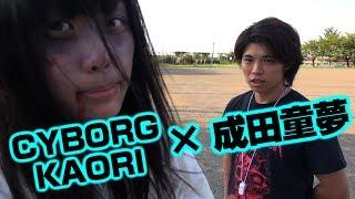 CYBORG KAORI × 成田童夢 成田童夢 動画 27