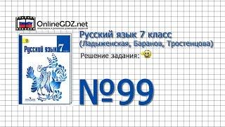 Задание № 99 — Русский язык 7 класс (Ладыженская, Баранов, Тростенцова)