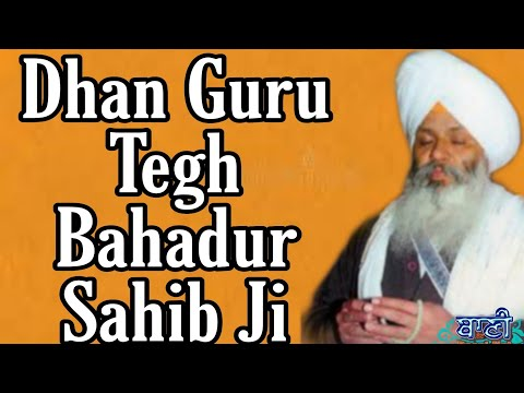 Exclusive-Live-Now-Bhai-Guriqbal-Singh-Bibi-Kaulan-Wale-From-Amritsar-16-August-2020