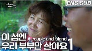 작고 외딴 섬 부도에서 행복한 일상을 보내는 부부이야기 [Eng sub]  a couple who live on island alone [어영차바다야]