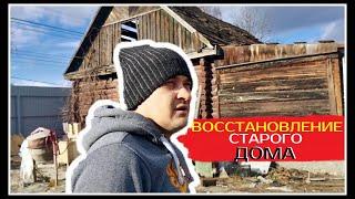 Ремонт старого дома   Восстанавливаем дом   Дешевый ремонт и реставрация дома
