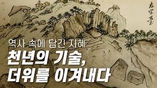무더위를 이기는 천년의 기술 [다큐S프라임] / YTN 사이언스