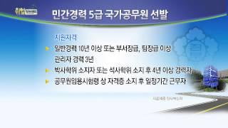 [2015 공직 채용 공고]민간경력 5급 국가공무원 1…