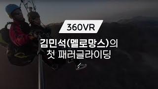 [360VR] 김민석(Melomance)의 첫 패러글라이딩 PARAGLIDING / 우주를 줄게 Space Ep.5