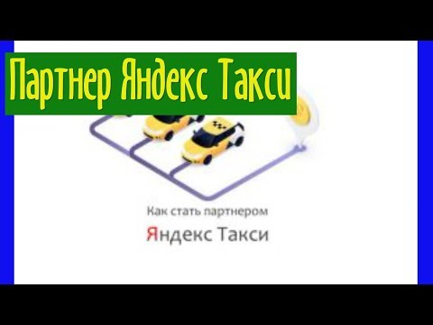 Партнер Яндекс Такси: как стать и подключать водителей напрямую, без посредников