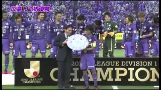 Sanfrecce Hiroshima J.League Champions! Japan football soccer  Aoyama Moriwaki Sato Takahagi