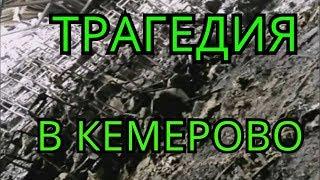 ТРАГЕДИЯ В КЕМЕРОВО!!! Вся правда!