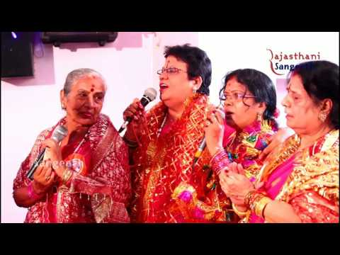 मेरी छोटी सी गौरा बनेगी दुल्हनिया ॥ न्यू गौरी मैय्यां भजन ॥ राजस्थानी संगीत