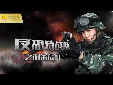 【1080P Full Movie】《神鹰反恐特战队之刺杀危机》/Anti-Terrorism