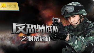 【1080P Full Movie】《神鹰反恐特战队之刺杀危机》/Anti-Terrorism Special Force 恐怖袭击,惊天营救(朱雨辰 / 王力可 / 王斑 )
