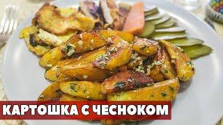 Как приготовить картофель с чесноком Рецепт обалденной картошки фри с чесноком и сливочным маслом