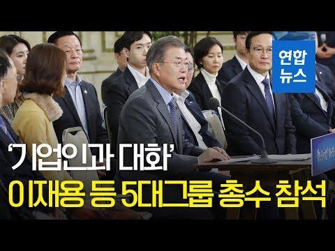 문 대통령, 기업인 130명과 자유토론…어떤 얘기 나눌까? / 연합뉴스 (Yonhapnews)