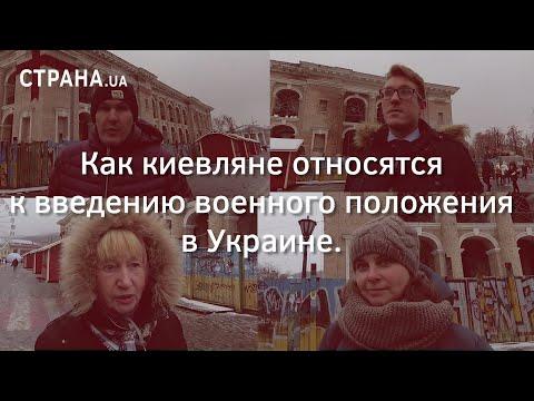 Как киевляне относятся к введению военного положения в Украине | Страна.ua thumbnail