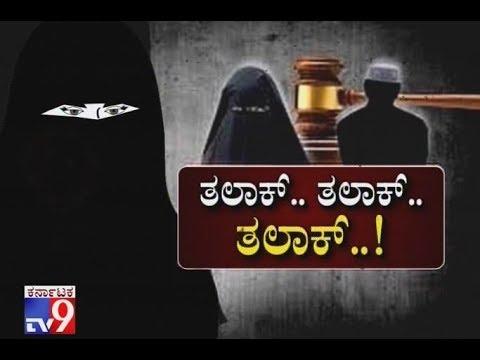Talaq Talaq Talaq: Wife Alleged that her Husband Torturing Every Day