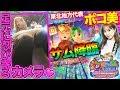 【Pスーパー海物語 IN JAPAN2】海好き王決定戦2019!〜ご当地美女バトル〜ポコ美Ver.