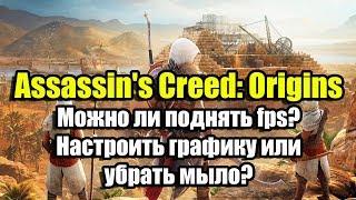 assassin's Creed: Origins можно ли поднять fps? Настроить графику или убрать мыло?