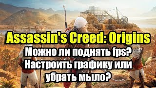 Assassin's Creed: Origins можна підняти fps? Налаштувати графіком або прибрати мило?