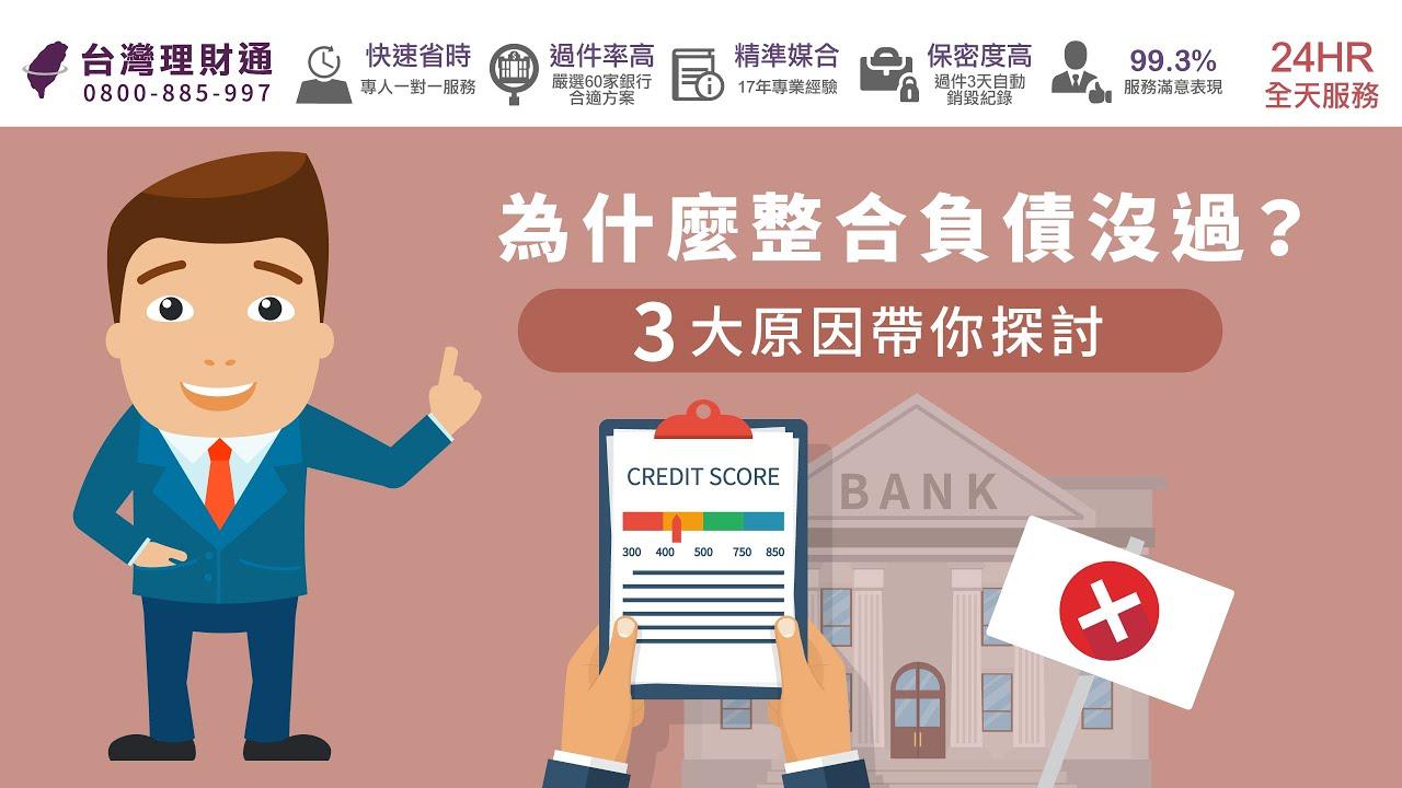 為什麼整合負債沒過?3大原因帶你探討 - YouTube