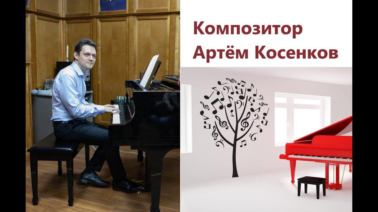 Артём Косенков - творческий вечер (баллады и романсы)