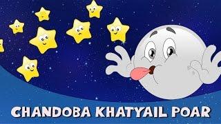 Latest Marathi Kids Song 2015 - Chandoba Khatyail Poar - Marathi Balgeet & Badbad Geete
