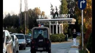 Афины.Аэропорт - марина Алимос. www.free-sail.com(На часто задаваемый вопрос, как доехать с афинского аэропорта в марину Алимос, вы получите ответ посмотрев..., 2011-01-12T17:04:51.000Z)