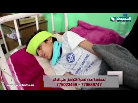 تقرير : حالة إنسانية لطفل يعاني الفقر والمرض والنزوح (8-3-2019)