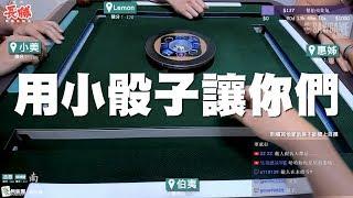 [麻將精華] 剛連完14就藏我的神奇骰子 算惹我用小骰子讓你們 #218 thumbnail
