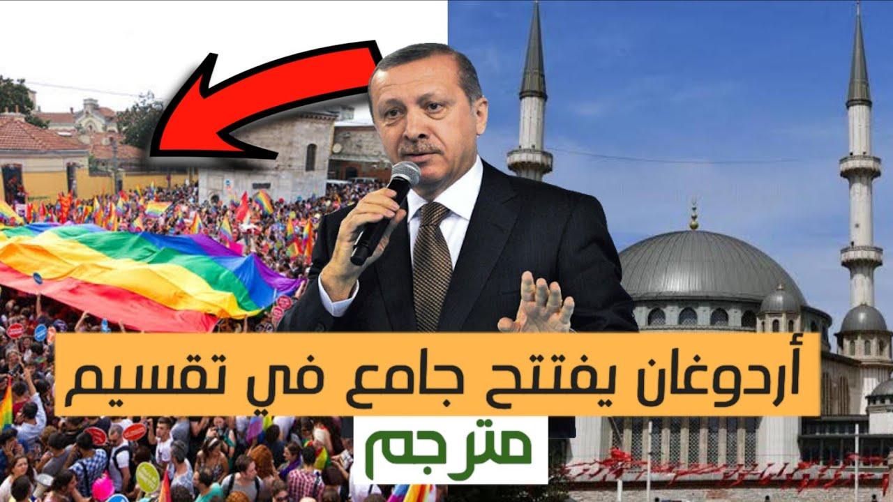 أردوغان يفتتح جامع تقسيم - بعد أن منعوا كل رؤساء تركيا من قبله - مترجم