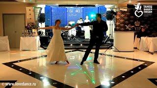 Романтичный свадебный танец: медленный вальс!