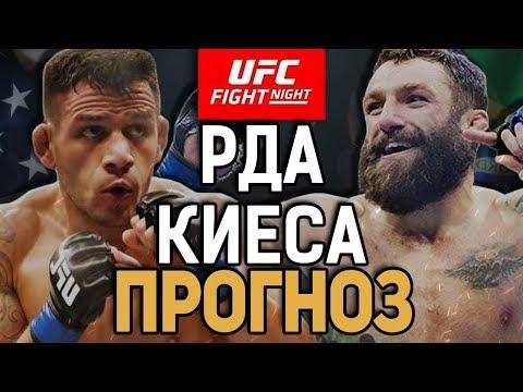 ЗАРУБА БЫВШИХ ЛЕГКОВЕСОВ! Рафаэль Дос Аньос vs Майкл Киеса / Прогноз к UFC on ESPN+ 24
