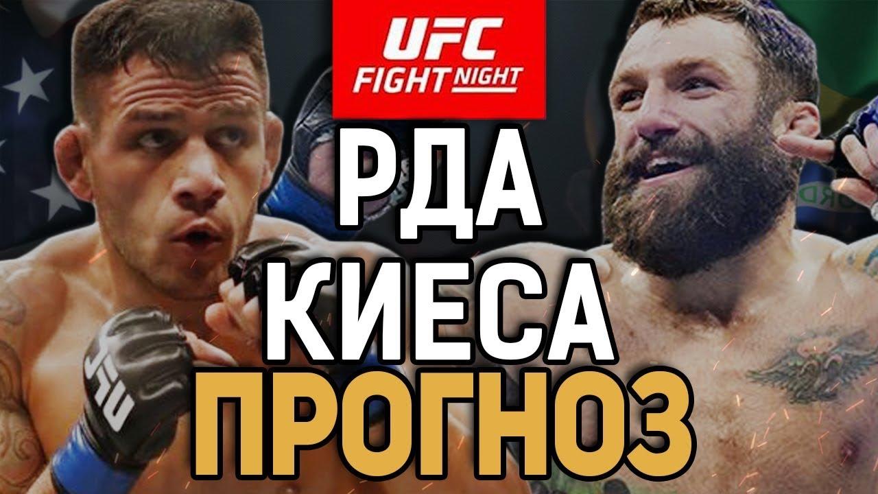 Прогноз на бой: Рафаэль Дос Аньос - Майкл Киеса (UFC Fight Night 166)