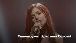 """Концерт-автопортрет """"Сильна доля"""". Христина Соловій"""