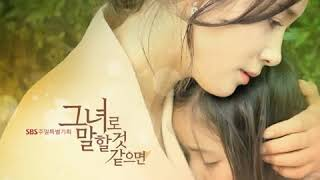 [MP3] 임도혁 -I Miss You [그녀로 말할 것 같으면 OST Part.6 (Let Me Introduce Her OST Part.6)]
