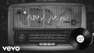Ziad Rahbani - Shou Hal Ayyam (Lyric Video) | زياد الرحباني - شو هالأيام