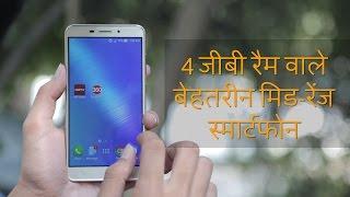 4 जीबी रैम वाले बेहतरीन मिड-रेंज स्मार्टफोन | phones with 4gb ram under rs. 20,000 | hindi