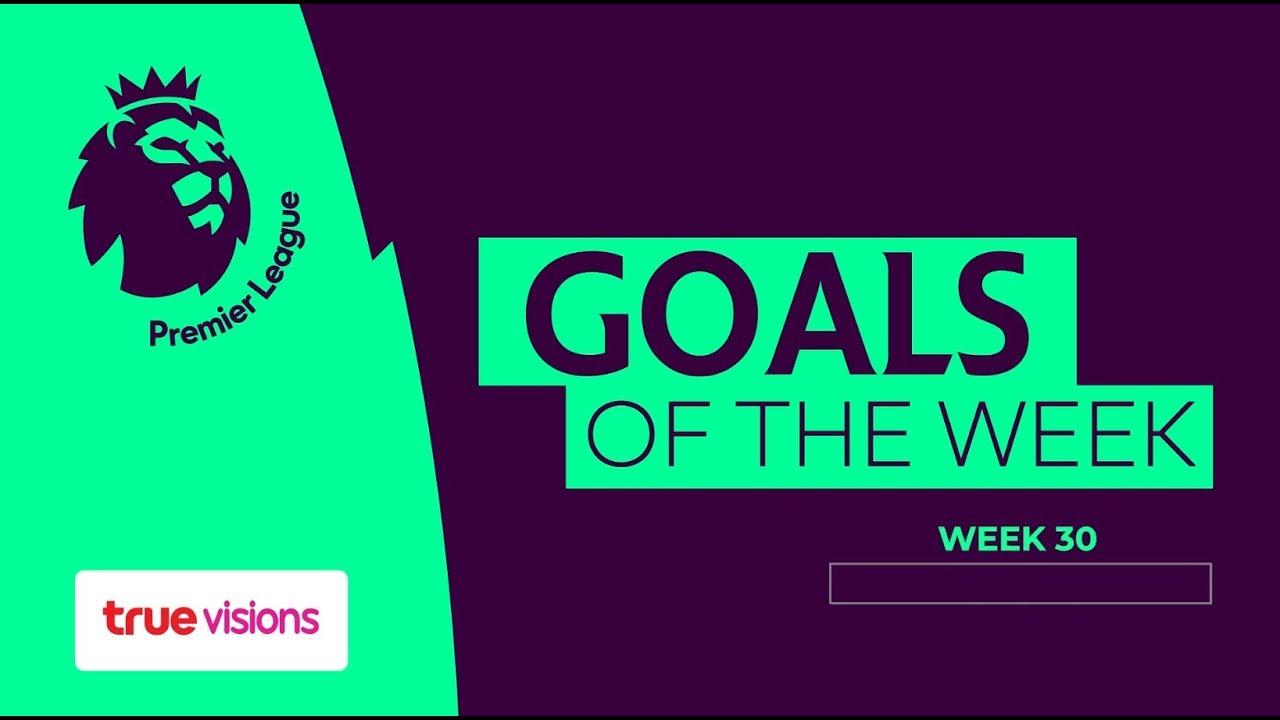 Goals Of The Week พรีเมียร์ลีก 2019-20 ประจำสัปดาห์ที่ 30