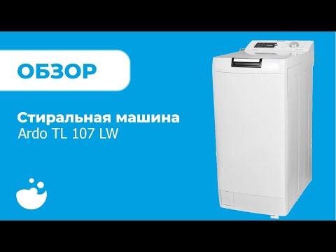 Обзор на стиральную машину Ardo TL 107 LW   ВсеСтиральные