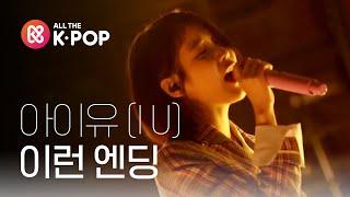 ( Picnic Live Season2 EP.104) IU - Ending Scene