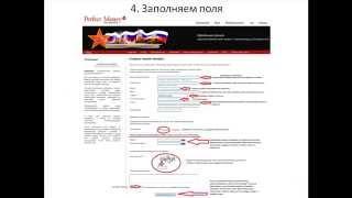 видео Perfect Money регистрация кошелька на русском
